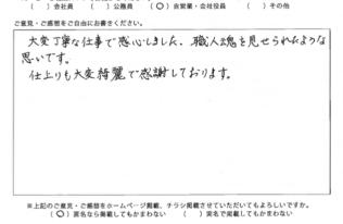 いわき市自由ヶ丘 S様 外壁他塗装工事【2020.06.29】工事完了