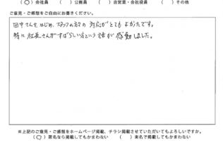 【いわき市】 A様 外壁他塗装工事【2020.07.10】工事完了