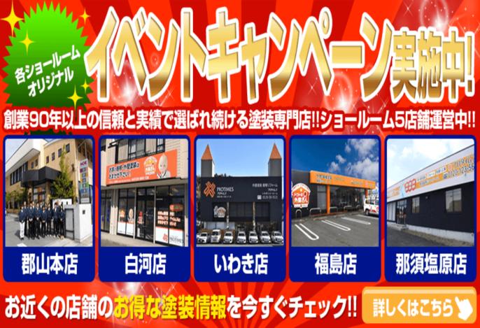 郡山塗装は福島県いわき市、須賀川市、郡山市、福島市、白河市の外壁塗装、屋根塗装専門店で口コミ評判が高いのでおすすめ