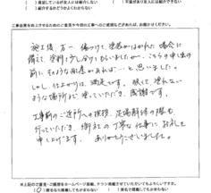 【いわき市】 S様 屋根外壁他塗装工事【2021.02.04】工事完了