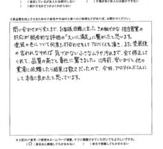 【いわき市】 S様 屋根外壁他塗装工事【2021.02.05】工事完了