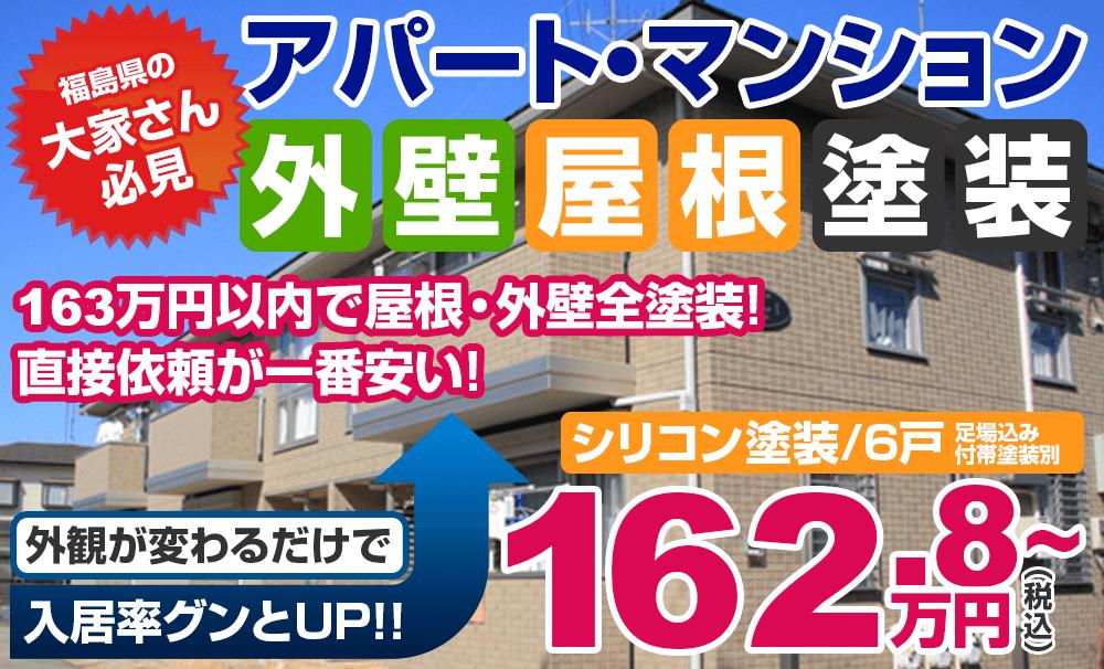 アパート・マンション外壁屋根塗装 シリコン塗装6戸の場合162.8万円