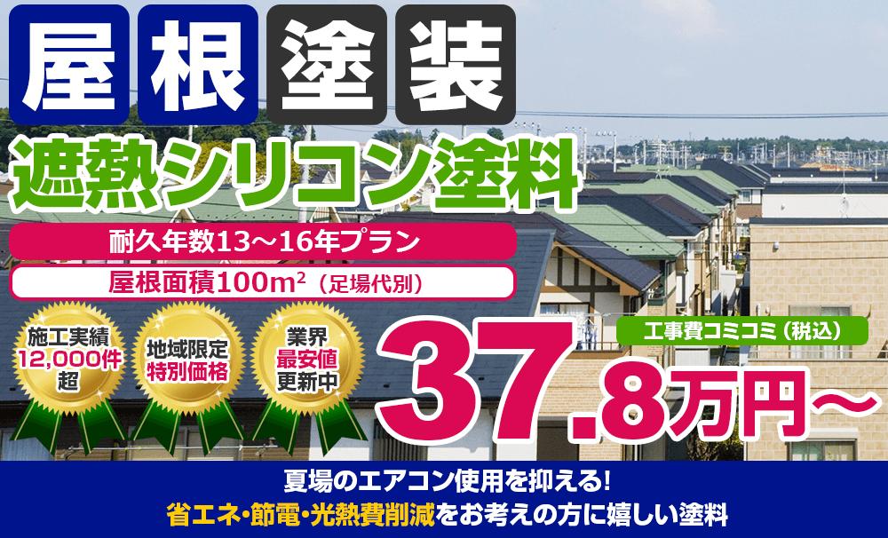 高耐久遮熱シリコン塗装 37.8万円