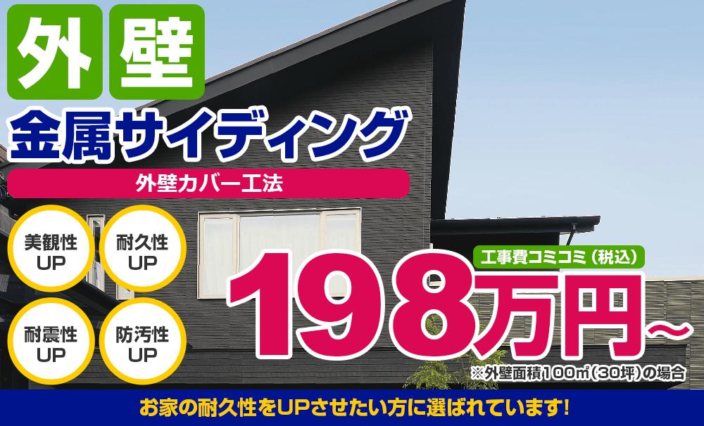 外壁金属サイディング外壁カバー工法198万円~ お家の耐久性をUPさせたい方に選ばれています!