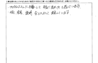 【いわき市】 M様 外壁他塗装工事【2021.01.10】工事完了