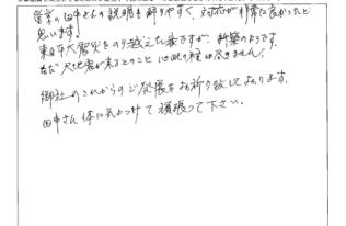 【いわき市】 H様 外壁他塗装工事【2021.03.04】工事完了