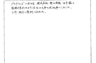 【いわき市】 H様 外壁他塗装工事【2021.03.03】工事完了