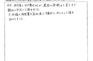 【いわき市】 I様邸 屋根外壁他塗装工事【2021.04.26】工事完了