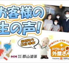 【いわき市】 N様 外壁他塗装工事【2021.07.23】工事完了