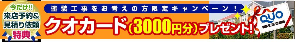 来店予約&見積り依頼 クオカード3,000円分プレゼント