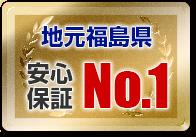 地元福島県安心保証 No.1