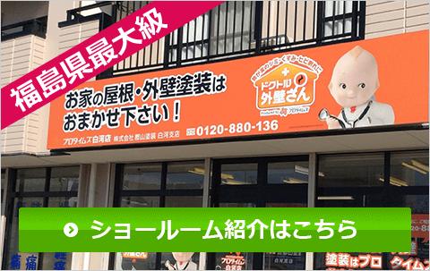 福島県最大級ショールーム